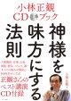 好評販売中 小林正観さんCDブック「神様を味方にする法則」 『ネコポス』