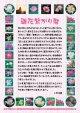 正観さん日めくり永久保存版「蓮花繋がり(つながり)暦」『メール便可』