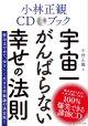 小林正観さんCDブック「宇宙一がんばらない幸せの法則」『メール便可』